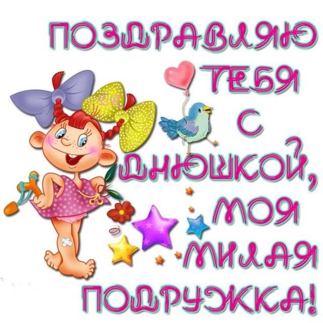 Поздравление с днем рождения подруга детства