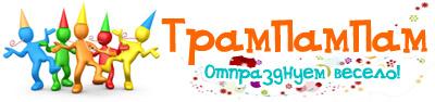 Трам-пампам