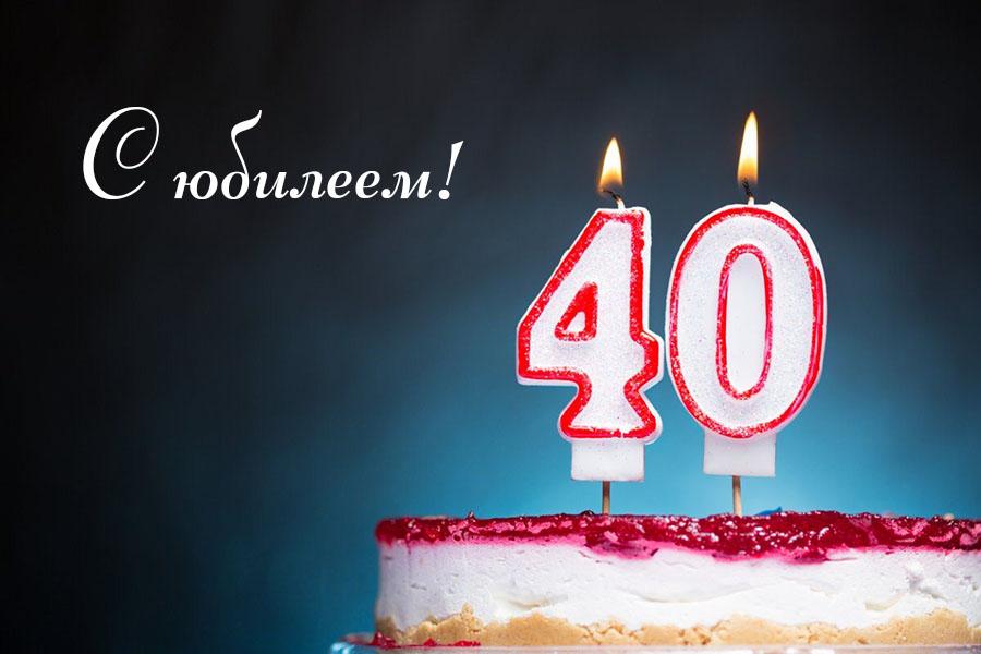 40 лет не отмечают