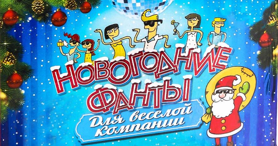 100 прикольных заданий для фантов на новый год