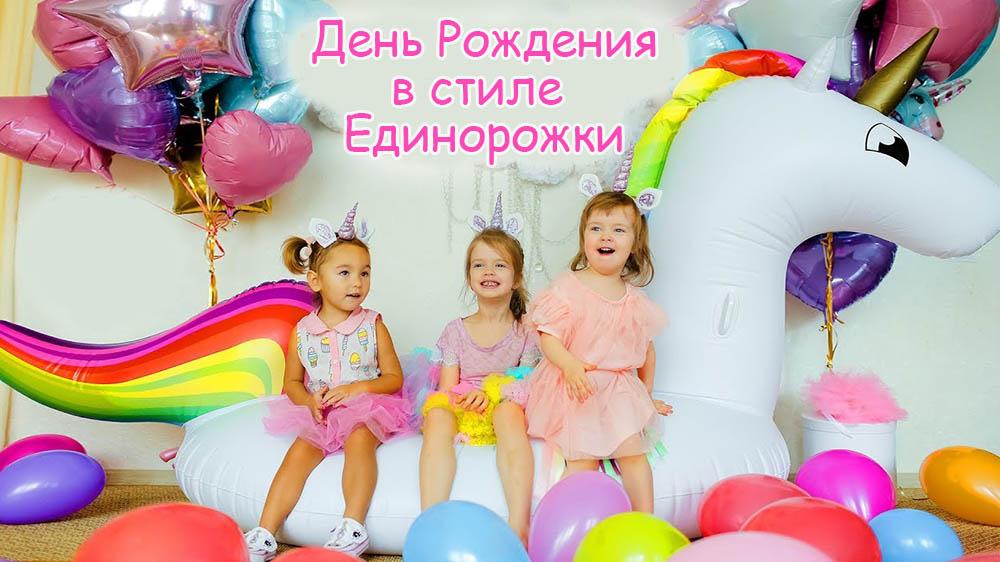 День Рождения в стиле единорога