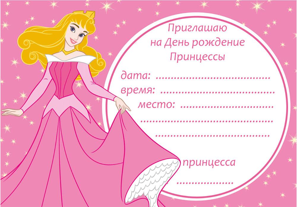 Английская день, приглашения на день рождения для девочки 7 лет