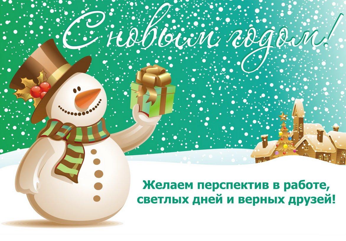 Поздравления с наступающим Новым годом в прозе коллегам по работе