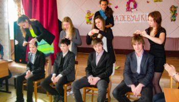 Игры, конкурсы, викторины на 8 марта в школе для девочек