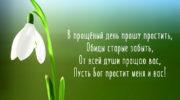 Слова прощения в прозе на Прощеное воскресенье