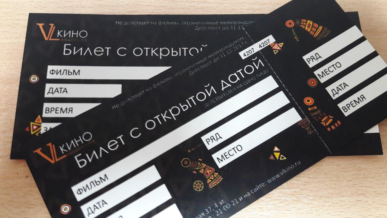 билеты в кинотетр