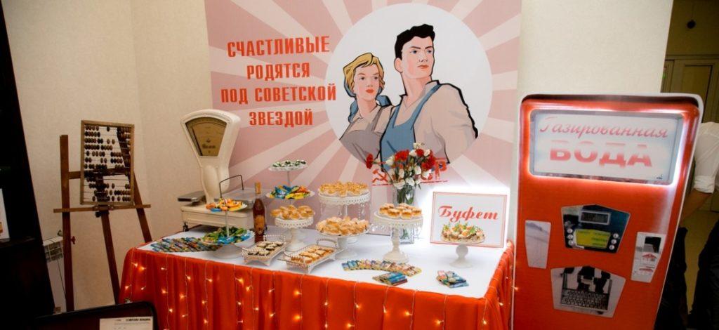 оформление ретро вечеринки СССР