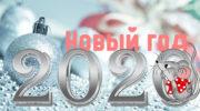 Смс поздравления с новым годом 2020