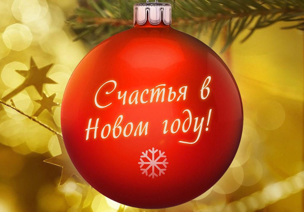 привлекаем счастье и удачу в новом году