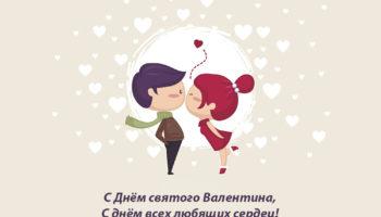 Поздравления с днем святого Валентина парню
