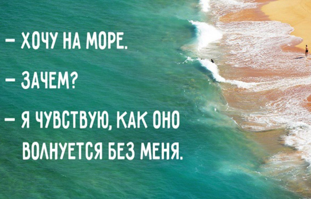 Красивые картинки с надписями про море