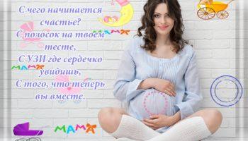 Статусы про беременность — В ожидании чуда!