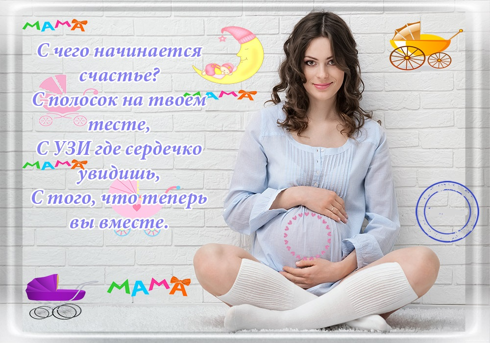 Статусы про беременность