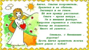 Поздравления с днем ангела Ольги
