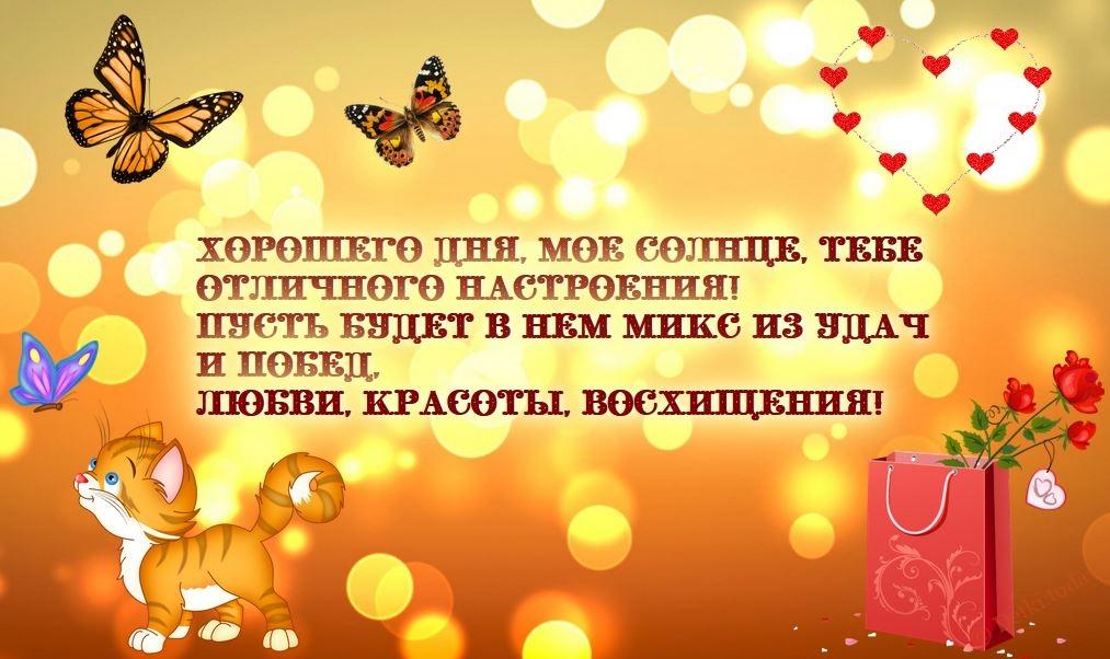 Пожелания хорошего дня любимой девушке