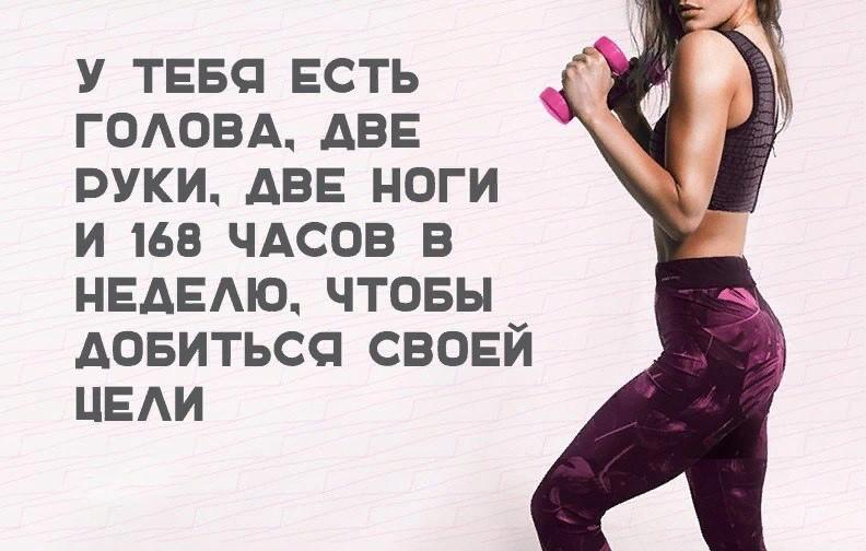 статусы про спорт для девушек