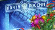 График работы почты России в новогодние праздники 2021