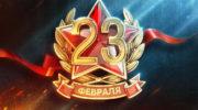 Поздравление с 23 февраля 2021 года в прозе