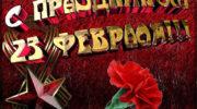 Смс поздравление с 23 февраля