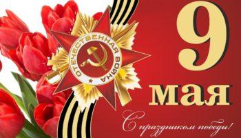Поздравление с Днем Победы (9мая) в прозе