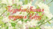 Поздравления с Наврузом (Наурызом) в прозе