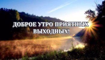 Доброе утро хороших выходных и хорошего дня