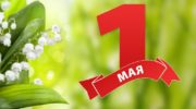 Поздравление с Днем труда (1 мая) в прозе