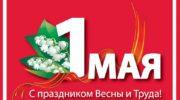 Поздравление с 1 мая в прозе
