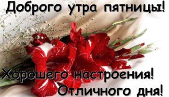 Доброе утро хорошей пятницы и хорошего дня