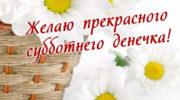 Доброе утро хорошей субботы и хорошего дня