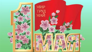 Смс поздравление с 1 мая в прозе