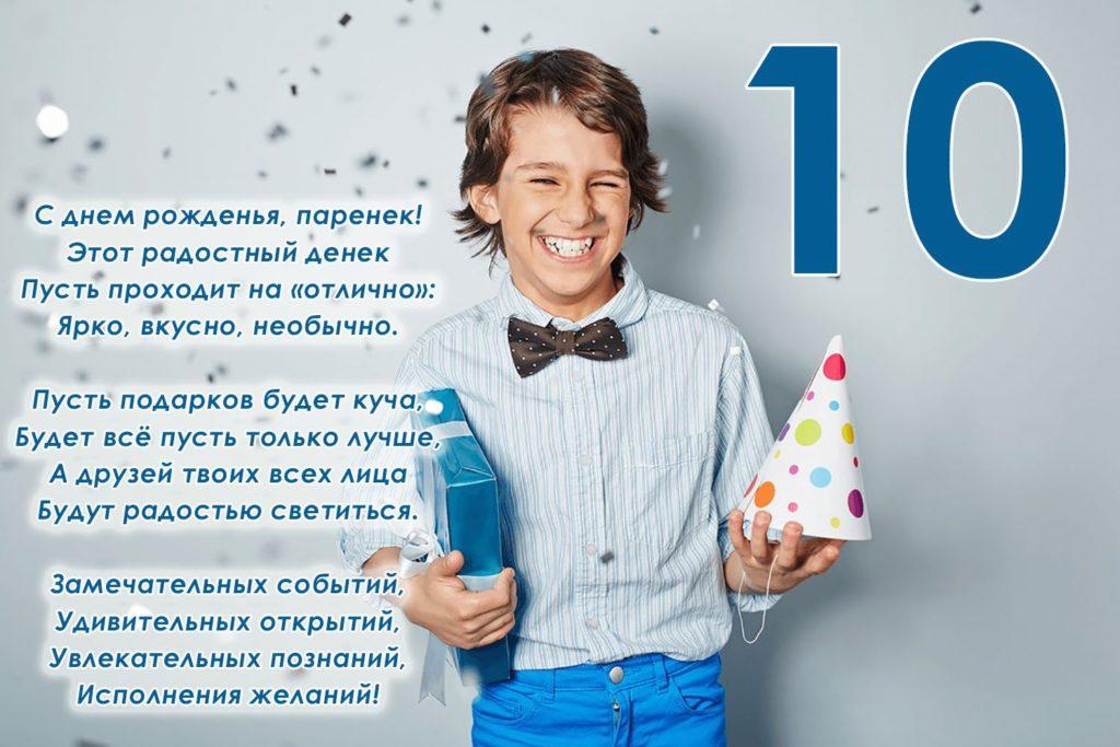 Поздравления с днем рождения мальчика 10 лет