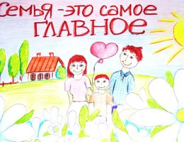 С днем семьи любви и верности